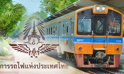 การรถไฟออก 5 มาตรการเร่งด่วนดูแลความปลอดภัย