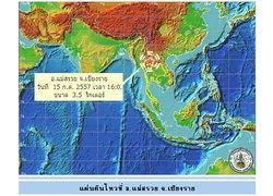 แผ่นดินไหว3.5ริกเตอร์แม่สรวย เชียงราย