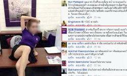 ธนาคารไทยพาณิชย์ โพสต์แจงลงโทษพนักงานสาวทำท่าหวิว