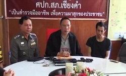 ตำรวจ-ทหารล้อมจับ หนุ่มหนีหมายศาลมาราธอน 17 ชั่วโมง
