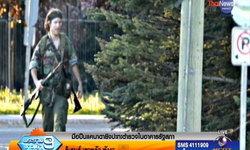 ระทึก! มือปืนยิงทหารหนีเข้ารัฐสภาแคนาดาปะทะ ตร.ถูกวิสามัญดับ