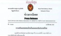 ด่วนที่สุด! สั่งเตรียมอพยพคนไทยในเยเมนกลับประเทศ