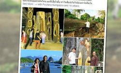 แชร์สนั่น! ศิลปินแห่งชาติ โค่นต้นไม้ใหญ่ทำงานศิลปะ