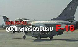 ย้อนรอยอุบัติเหตุ เครื่องบิน F-16 ตกในรอบ 5 ปี