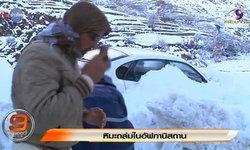 หิมะถล่มในอัฟกานิสถาน เสียชีวิต 124 คน