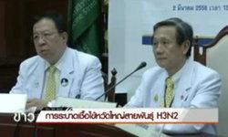 """รพ.ศิริราช แถลงยืนยัน พบผู้ป่วย-บุคลากรติดเชื้อ """"ไข้หวัดใหญ่ H3N2"""" ในโรงพยาบาลจริง"""