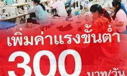 ยกเลิกค่าแรง 300 บาท โจทย์ยากของรัฐบาล คสช.