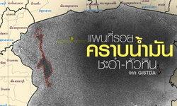 """""""จิสด้า"""" เผยภาพถ่ายดาวเทียมแสดงต้นตอคราบน้ำมันปนเปื้อนในอ่าวไทย"""