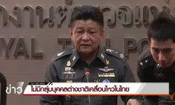 โฆษกตำรวจยืนยัน ไม่มีกลุ่มบุคคลต่างชาติเคลื่อนไหวในไทย