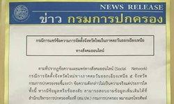 กรมการปกครอง สยบข่าวลือ ตั้ง 5 จังหวัดใหม่ในภาคอีสาน