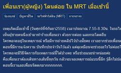 ชาวเน็ตถามชายโรคจิตหรือเปล่า ต่อยผู้หญิงใน MRT ทำไม