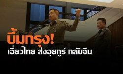ผบ.ตร.ยอมรับ บึ้มกรุงเอี่ยวไทยส่งอุยกูร์ 109 คน กลับจีน!