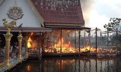 """ตะลึง ไฟไหม้กุฏิกลางน้ำวัดในเกาะสมุย วอดเกือบทั้งหลัง เหลือแต่ห้องเก็บ""""จตุคามฯ"""""""