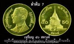 ซื้อแล้วเหรียญ 50 สต.ปี 2530 ร้านให้ 4,200 บาท