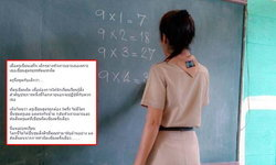 ชื่นชมวิธีสอนบทเรียนในชีวิตจริงของคุณครู หลังเด็กหัวเราะเขียนสูตรคูณผิด