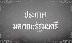 มติคณะรัฐมนตรี ประกาศให้วันที่ 14 ต.ค.59 เป็นวันหยุดราชการ