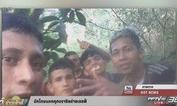 นักโทษแหกคุกบราซิล โชว์ถ่ายภาพเซลฟี่