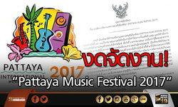 """งดจัดงาน """"Pattaya Music Festival 2017"""""""