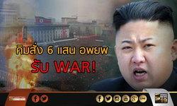 """""""คิมจองอึน"""" สั่งอพยพประชาชน 6 แสน ออกจากกรุงเปียงยาง พร้อมรับมือสงคราม"""
