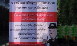 ชาวบ้านอึดอัดใจ  ติดป้ายต่อว่าตำรวจจ้องจับวันละ 3เวลา