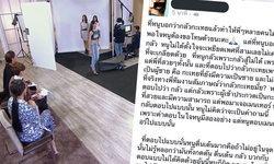 """สาวผู้เข้าประกวด The Face Thailand 3 แจงปมดราม่า """"กลัวกะเทย"""""""