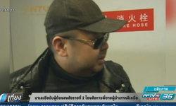 มาเลเซียจับผู้ต้องสงสัยรายที่ 2 โยงสังหารพี่ชายผู้นำเกาหลีเหนือ