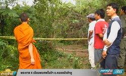 พระหาย 4 เดือนพบศพในป่าหนองบัวลำภู