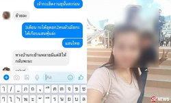 สาวไทยหนีทัวร์แชทหาเพื่อน ฝากบอกไกด์ขออยู่ทำงาน 3 เดือน