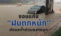 ขอนแก่นฝนตกหนักส่งผลน้ำท่วมหลายจุด