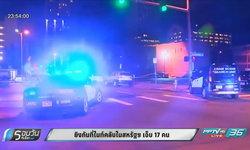 ยิงกันที่ไนท์คลับในรัฐอาคันซอ สหรัฐฯ เจ็บ 17 คน