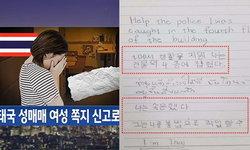17 หมอนวดสาว รอดพ้นซ่องเกาหลี ตำรวจส่งกลับไทยครบแล้ว