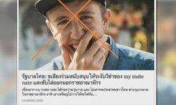 """Change ตั้งหัวข้อ ขับไล่ """"เนท บาร์ทลิ่ง"""" ออกจากประเทศไทย"""