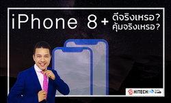 ถ้าคุณจะเปลี่ยนมือถือ คุณจะซื้อ iPhone 8 หรือไม่