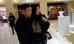 จากลอนดอนถึงปักกิ่ง รูปคู่ ยิ่งลักษณ์-ทักษิณ ฉลองตรุษจีนด้วยกัน
