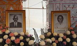 เผา 'สองตายาย' ร่วมกันในเชิงตะกอน ปิดตำนานรักอมตะ 75 ปี ตายในวันเดียวกัน
