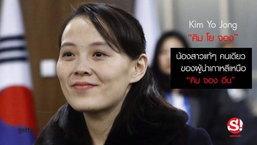 """เปิดประวัติ """"คิม โย จอง"""" น้องสาว """"คิม จอง อึน"""" ผู้นำเกาหลีเหนือ"""