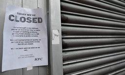 """""""ไม่มีไก่ขาย"""" เคเอฟซีอังกฤษ ต้องปิดให้บริการชั่วคราว"""