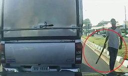 กระบะจอมปาดโมโห โดนบีบแตรเตือน คว้าดาบขู่กลางถนน