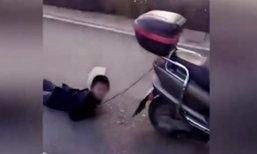 วิจารณ์สนั่น แม่ชาวจีนจับลูกมัดติดท้าย จยย.ขับลากไปกับถนน