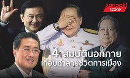 4 สมบัตินอกกาย เกือบทำลายชีวิตการเมือง