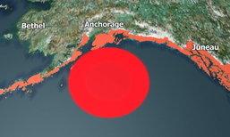 เตือนสึนามิ หลังเกิดแผ่นดินไหวนอกชายฝั่งรัฐอลาสก้า