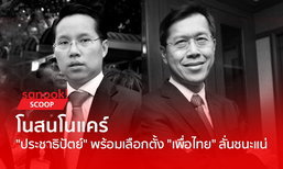 """โนสนโนแคร์ """"ประชาธิปัตย์"""" พร้อมเลือกตั้ง """"เพื่อไทย"""" ลั่นชนะแน่"""
