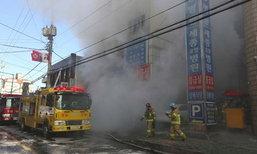 เกิดเหตุเพลิงไหม้รพ.ที่เกาหลีใต้ ไฟคลอกดับแล้ว 33 ศพ