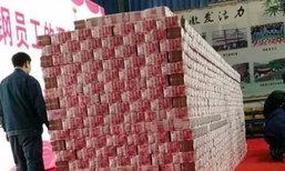 บริษัทจีนอู้ฟู่ ขนเงินสดสูงท่วมหัว ฉลองกำไร-แจกโบนัสคนงาน