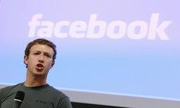 'มาร์ก' ไม่หวั่นคนใช้เฟซบุ๊กน้อยลง หลังปรับการแสดงผลใหม่ เชื่อจะส่งผลดีระยะยาว