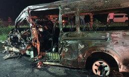 2 คนขับให้การไม่ตรงกัน เหตุรถตู้เฉี่ยวกับรถพ่วง ย่างสยอง 3 ศพ