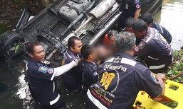 รถตู้ตกสะพานข้ามคลอง พ่อ แม่ ลูกสาว ดับ 3 ศพ ลูกชายนั่งหลังรอด
