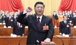 เอกฉันท์ 'สี จิ้นผิง' รับตำแหน่งประธานาธิบดีจีนสมัยที่ 2