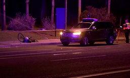 รถยนต์ไร้คนขับของ 'อูเบอร์' ชนคนขี่จักรยานเสียชีวิต
