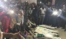 ชนแล้วหนี นักการเมืองอินเดีย ขับรถพุ่งชนกลุ่มนักเรียน ตาย 9 ศพ